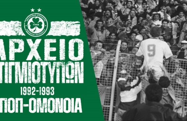 Στιγμιότυπα   ΑΠΟΠ – ΟΜΟΝΟΙΑ 1-4 (Πρωτάθλημα, Αγωνιστική Περίοδος 1992-93)
