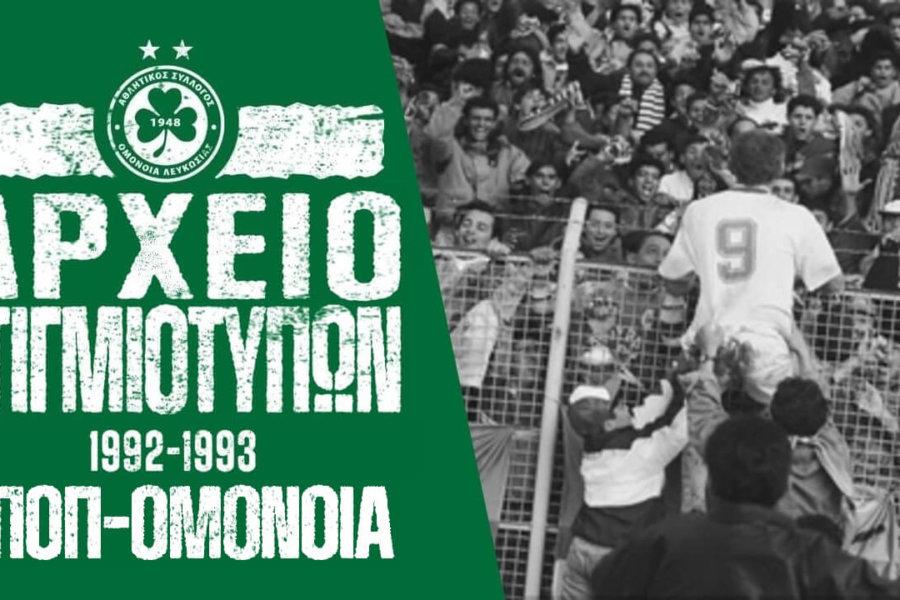 Στιγμιότυπα | ΑΠΟΠ – ΟΜΟΝΟΙΑ 1-4 (Πρωτάθλημα, Αγωνιστική Περίοδος 1992-93)