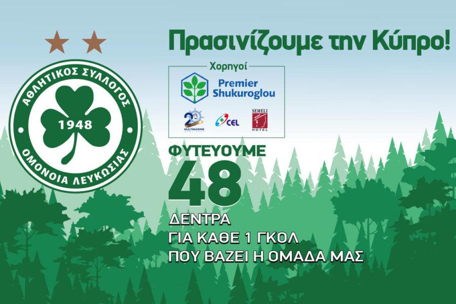 Προχωρούμε στην υλοποίηση της δράσης: «Πρασινίζουμε την Κύπρο μας!»