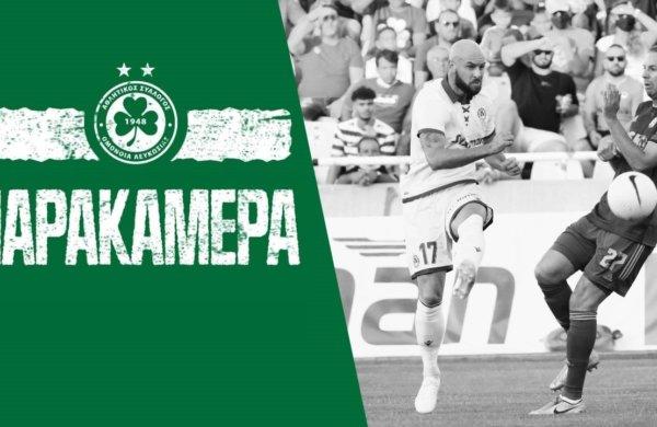Παρακάμερα   OMONOIA – GNK Dinamo (2ος προκριματικός UCL 2021-2022, δεύτερος αγώνας)