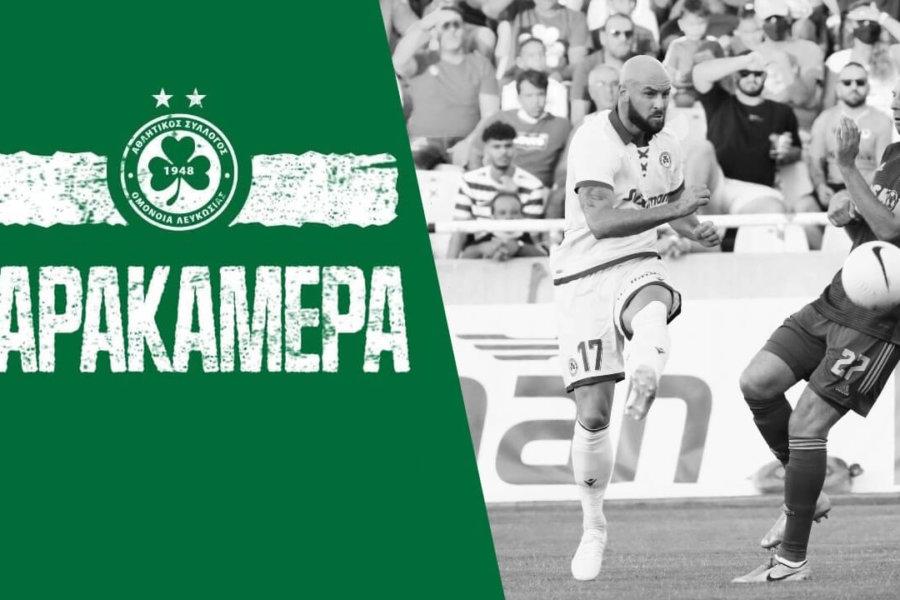Παρακάμερα | OMONOIA – GNK Dinamo (2ος προκριματικός UCL 2021-2022, δεύτερος αγώνας)