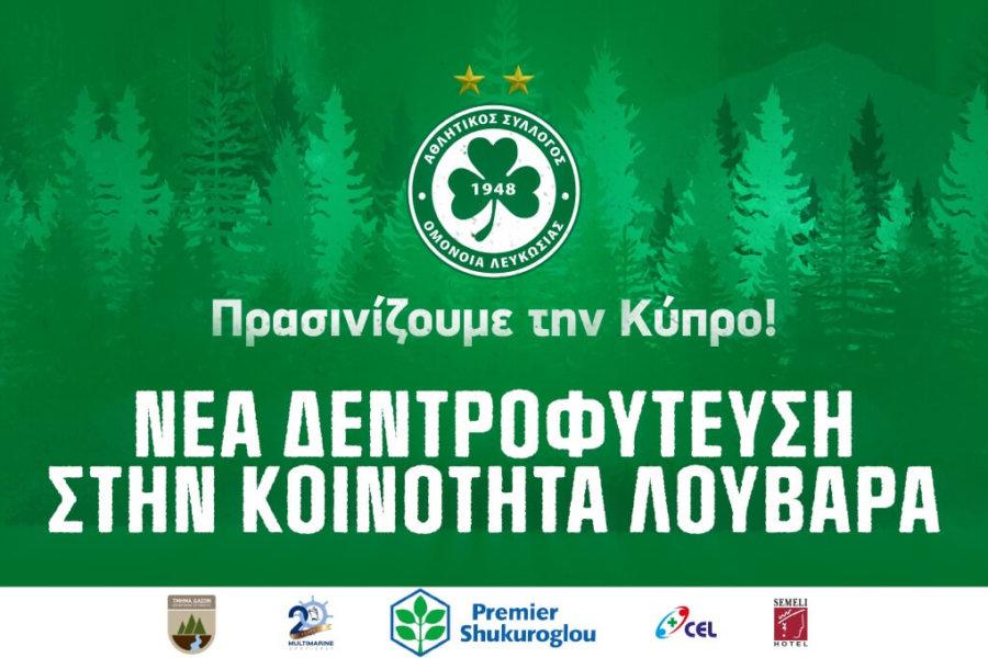 Πρώτη δεντροφύτευση στην κοινότητα του Λουβαρά για την εκστρατεία «Πρασινίζουμε την Κύπρο»!