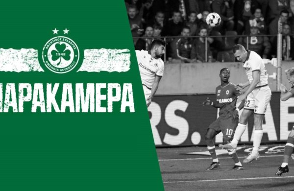 Παρακάμερα   Royal Antwerp FC – ΟΜΟΝΟΙΑ (UEL Play-off 2021-22)