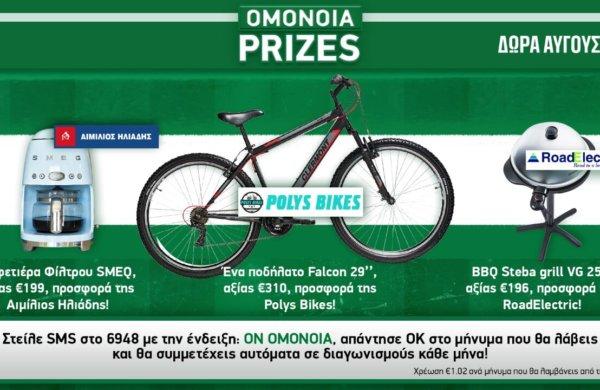 Οι τρεις νικητές του ΟΜΟΝΟΙΑ Prizes για τον Αύγουστο!