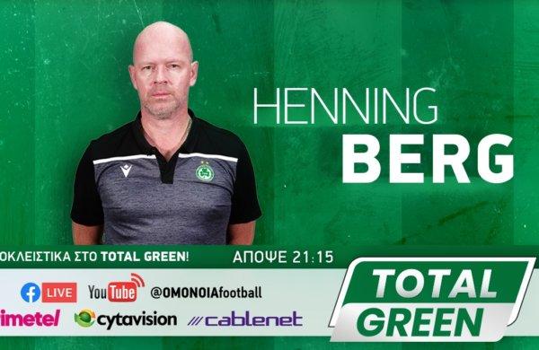 TOTAL GREEN: Με καλεσμένο τον Χένινγκ Μπεργκ!