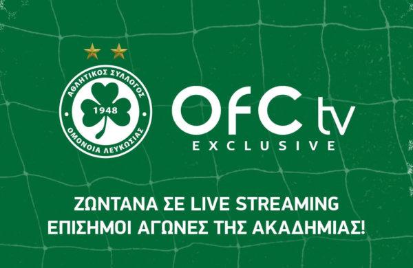 Ζωντανά από το OFC TV exclusive επίσημοι εντός έδρας αγώνες της Ακαδημίας μας!