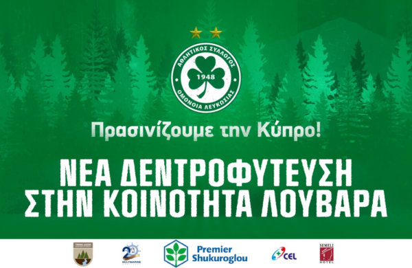 Αύριο φυτεύουμε 336 δέντρα στην κοινότητα του Λουβαρά!