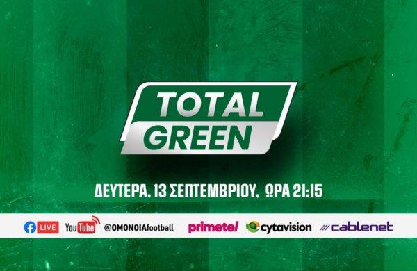 🟢 TOTAL GREEN: ΑΡΧΙΖΕΙ Η 2η ΣΕΖΟΝ!