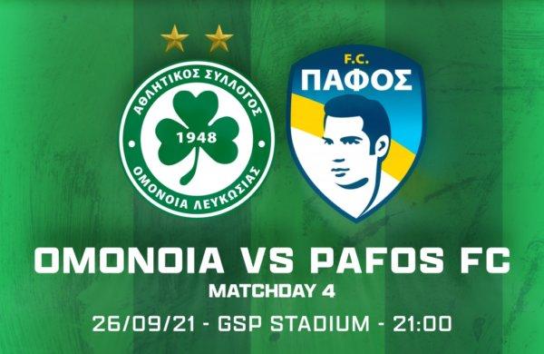 ΕΙΣΙΤΗΡΙΑ   ΟΜΟΝΟΙΑ – ΠΑΦΟΣ FC (4η αγωνιστική πρωταθλήματος   26.09, 19:00)