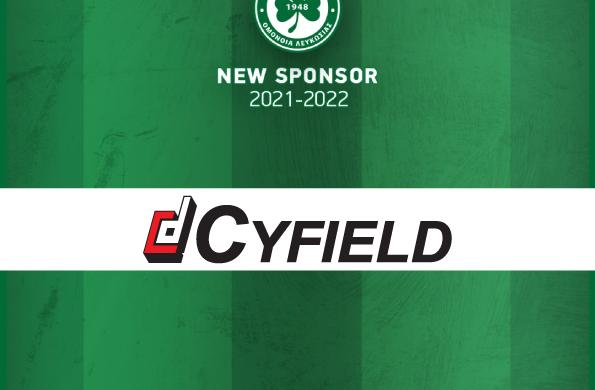 Έναρξη χορηγικής συνεργασίας με τον όμιλο Cyfield!