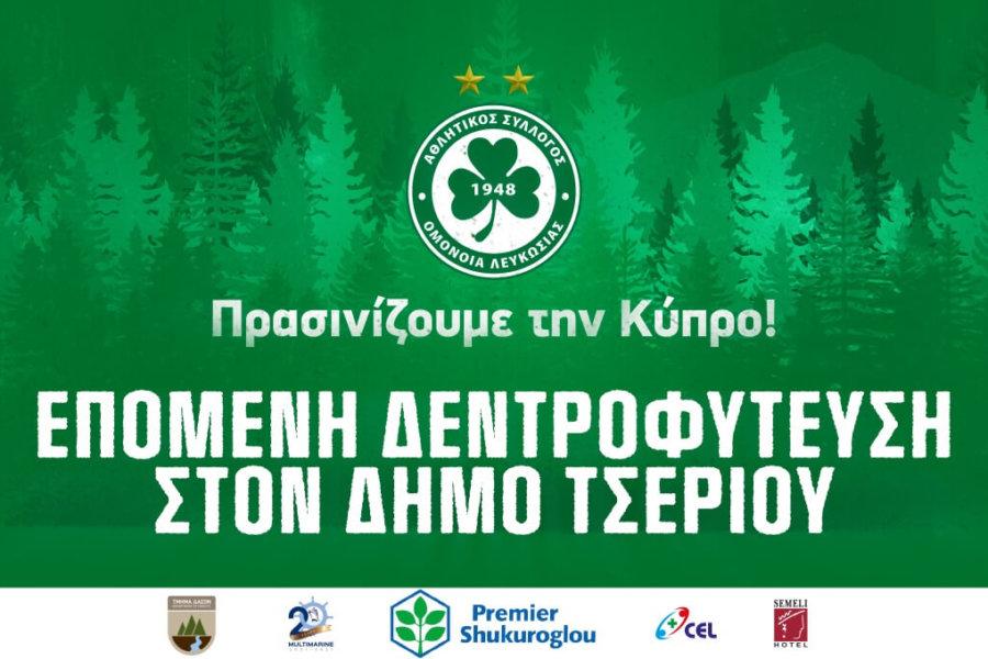 Στον Δήμο Τσερίου η νέα δεντροφύτευση της εκστρατείας «Πρασινίζουμε την Κύπρο»!