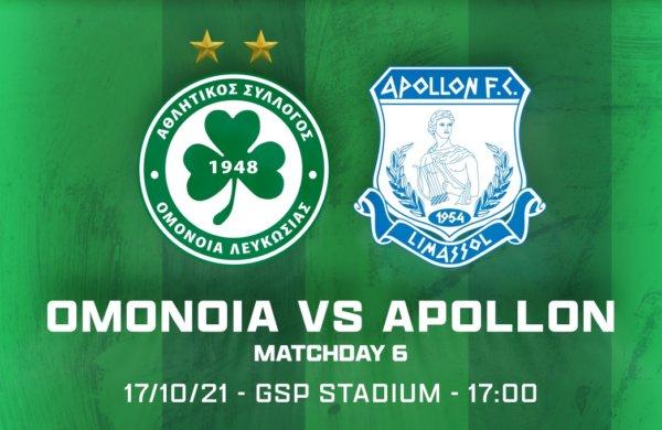 Συνεχίζεται η προπώληση των εισιτηρίων για τον αγώνα με τον Απόλλωνα