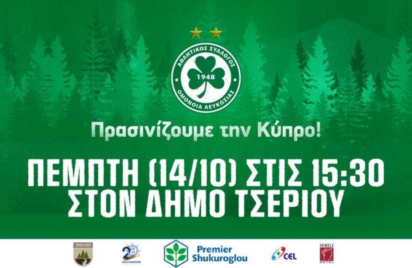 Την Πέμπτη (14/10) θα φυτέψουμε 240 δέντρα στον Δήμο Τσερίου