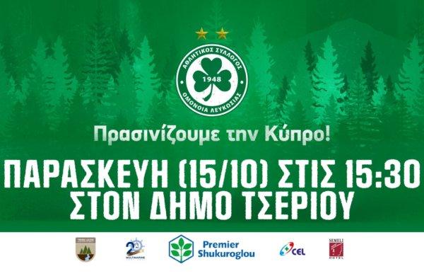 Την Παρασκευή (15/10) θα φυτέψουμε 240 δέντρα στον Δήμο Τσερίου