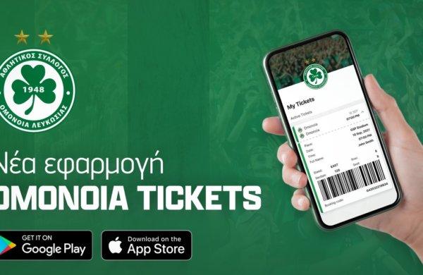 Διαθέσιμη η εφαρμογή OMONOIA Tickets!